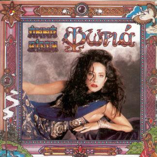 Άννα Βίσση* - Φωτιά (LP, Album)