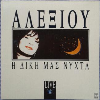 Χάρις Αλεξίου - Η Δική Μας Νύχτα Live (2xLP, Album)