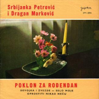 Duet Srbijanka Petrović - Dragan Marković - Poklon Za Rođendan (7